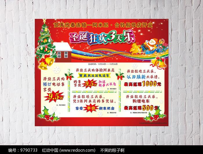 圣诞电动车店开业海报图片