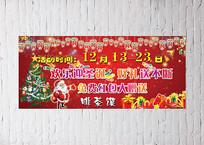 圣诞送礼活动海报