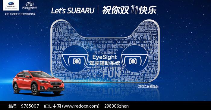 斯巴鲁汽车促销海报图片