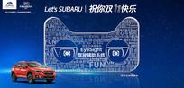 斯巴鲁汽车促销海报