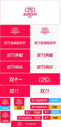 天猫双11logo艺术字