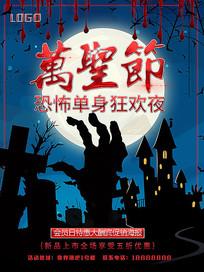 万圣节单身派对夜海报PSD