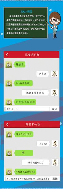 微信对话框模板