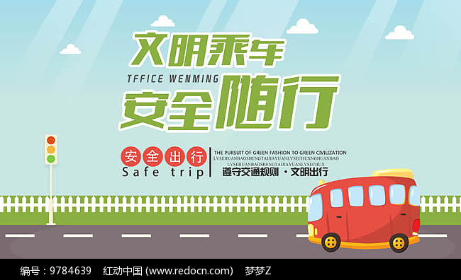 文明旅游海宣传海报图片