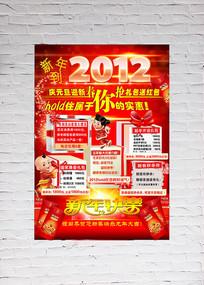 元旦新年促销海报
