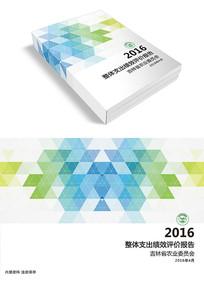 炫彩公司报告书封面设计