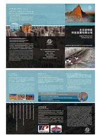 地理介绍三折页模版