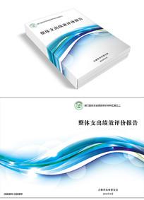 动感公司报告书封面设计