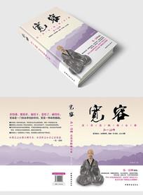 古风哲学书籍封面设计