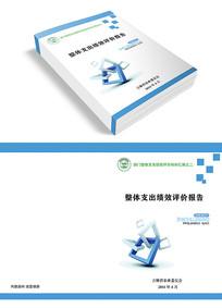 商务企业书籍封面设计