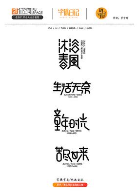 童年时光字体设计