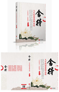 中国风哲学书籍封面设计