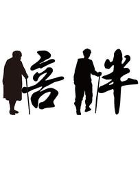 重阳节陪伴老人创意字体设计
