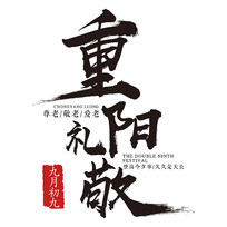 重阳节艺术字
