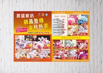 家纺新品活动宣传单