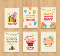 生日礼物生日快乐卡片矢量图