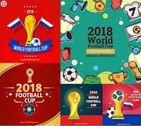 世界杯冠军奖杯海报矢量素材