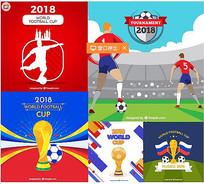 世界杯运动员剪影设计矢量海报素材