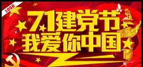 我爱你中国建党节展板