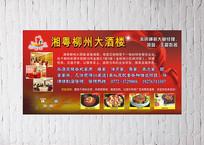湘粤菜酒楼海报设计