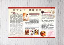 健康饮食宣传栏