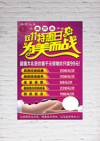 养生双11特惠海报