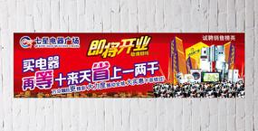 电器城开业活动海报