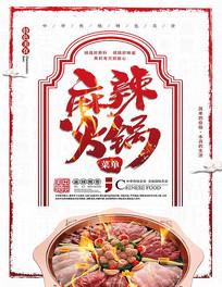麻辣火锅菜单火锅店点菜单