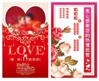 中国喜庆婚礼喜帖PSD