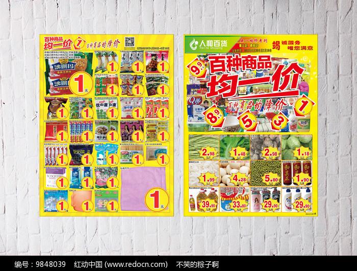 超市降价dm单设计图片