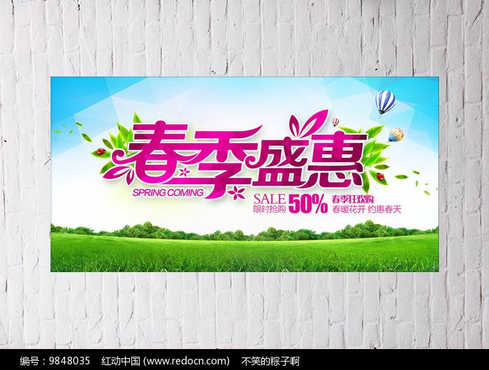 春季优惠海报设计图片