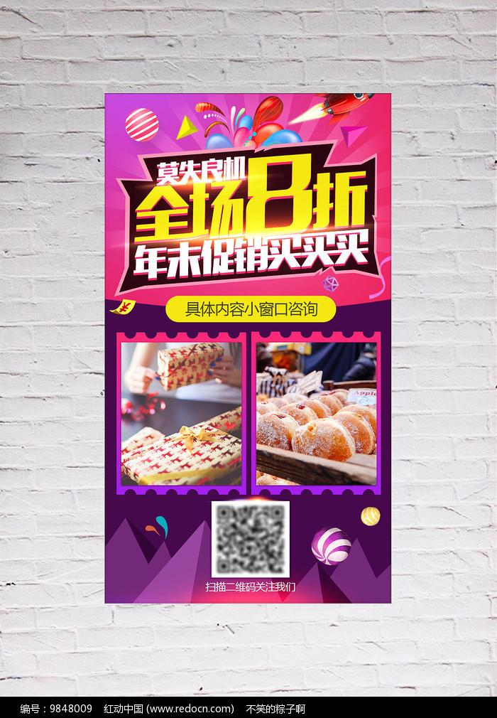 蛋糕店年末促销海报图片