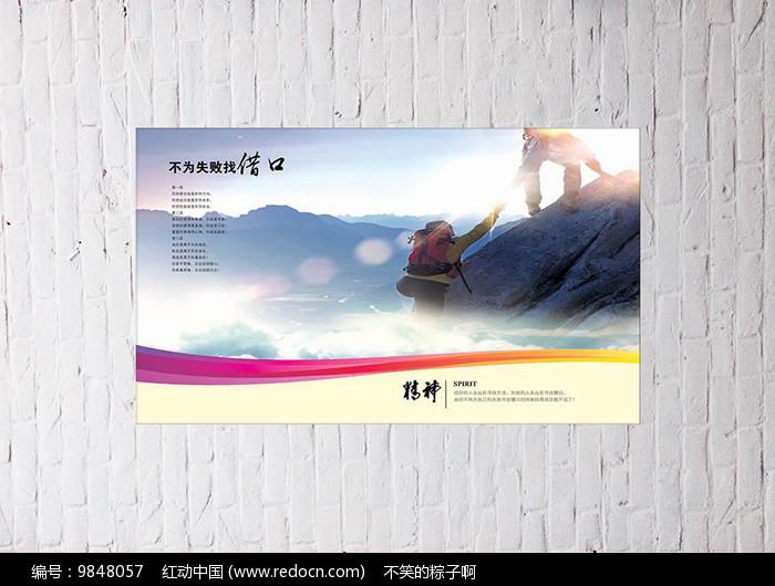 企业宣传展板之精神图片