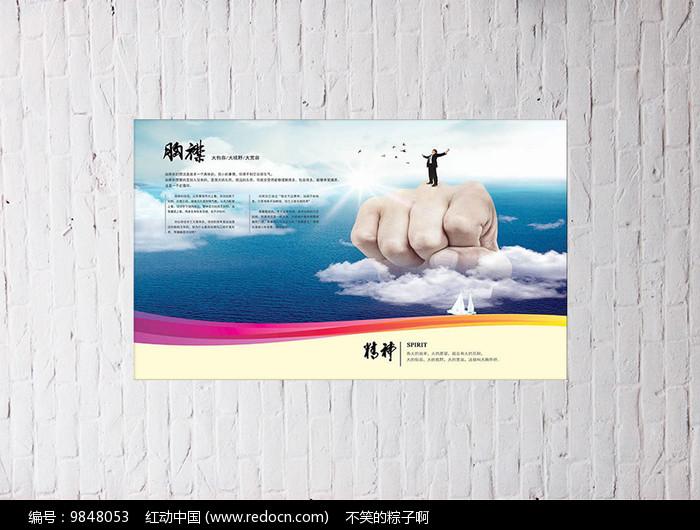 企业宣传展板之胸襟图片
