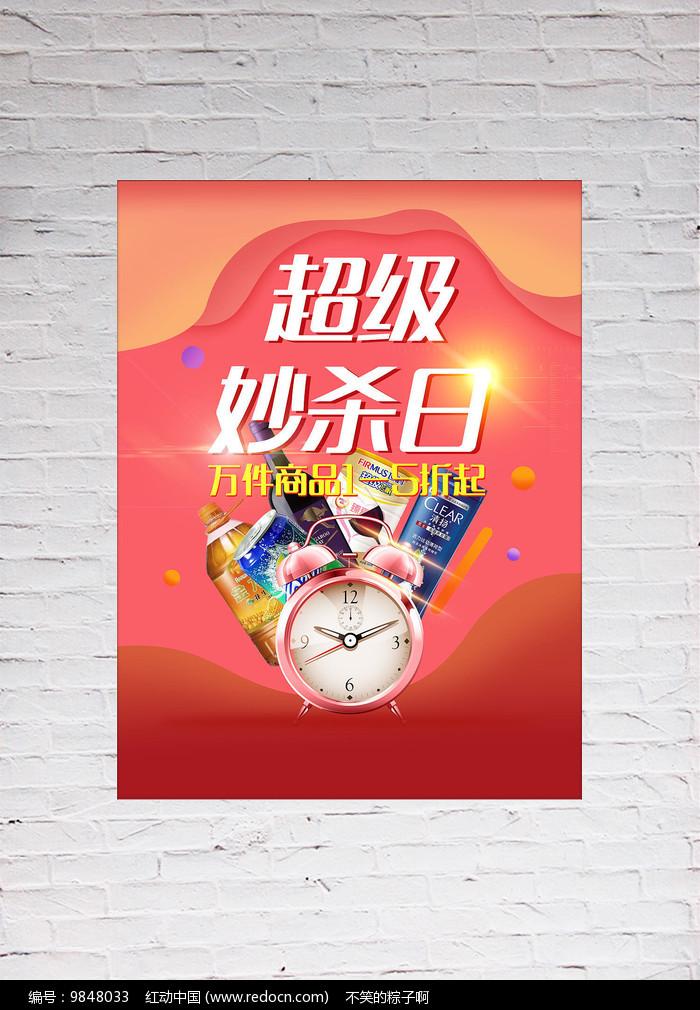 商品秒杀海报设计图片