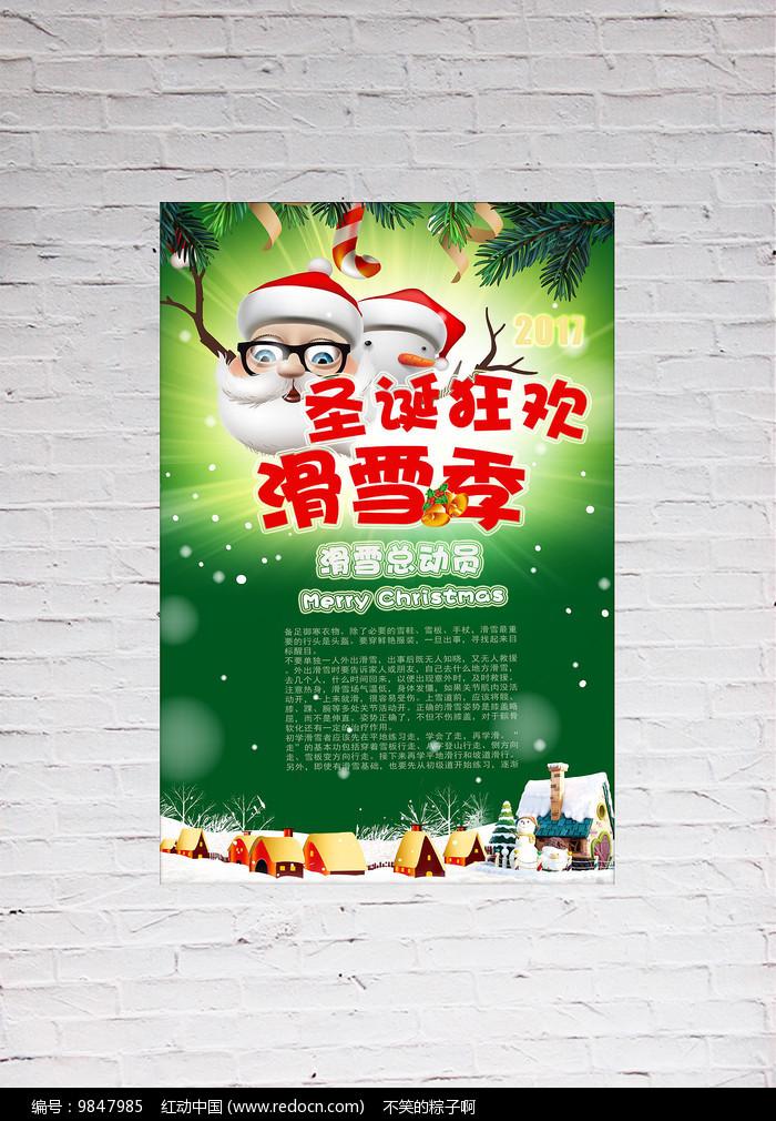 圣诞滑雪季宣传海报图片