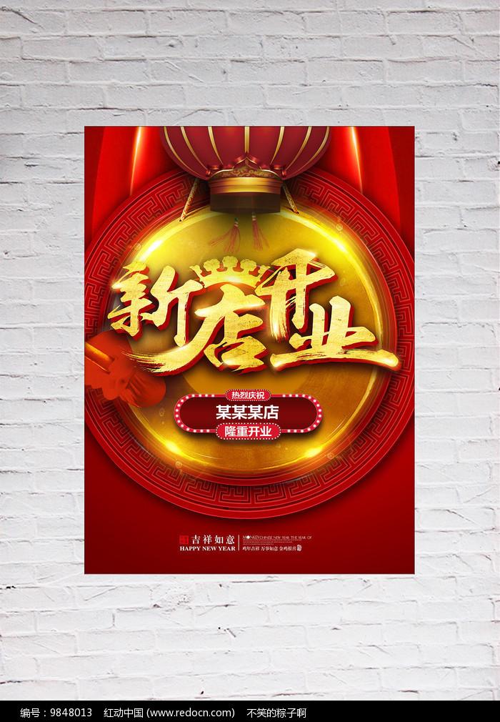 新店开业海报设计图片