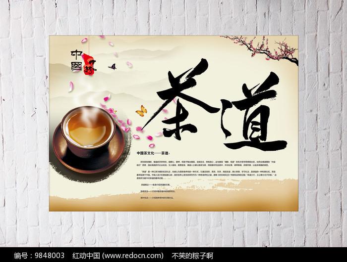 中国风茶文化宣传海报图片
