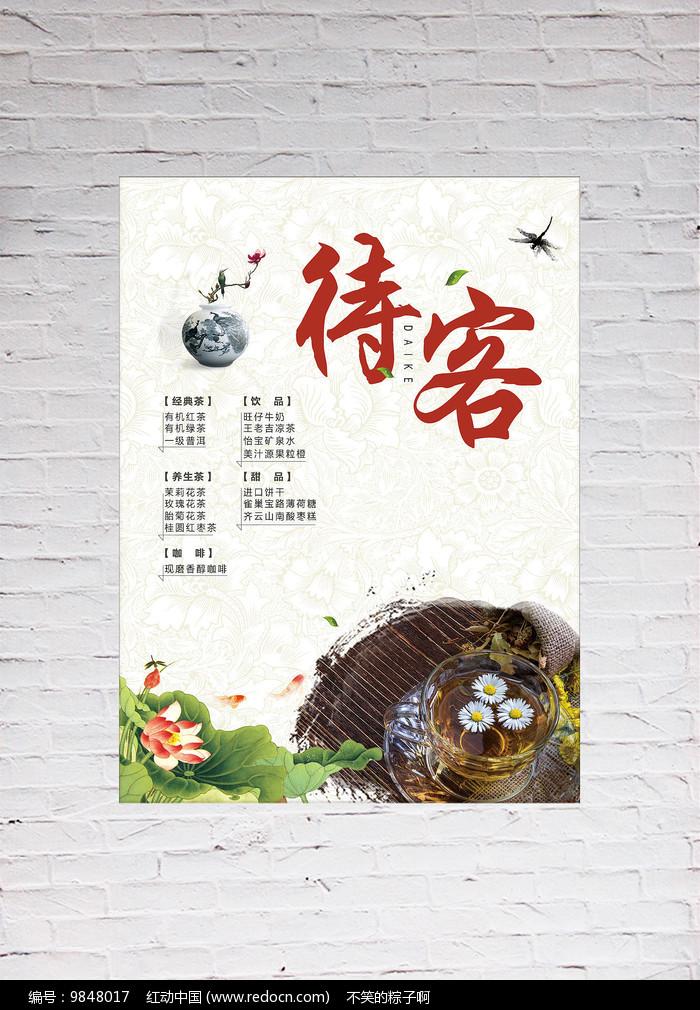中国风茶饮海报设计图片
