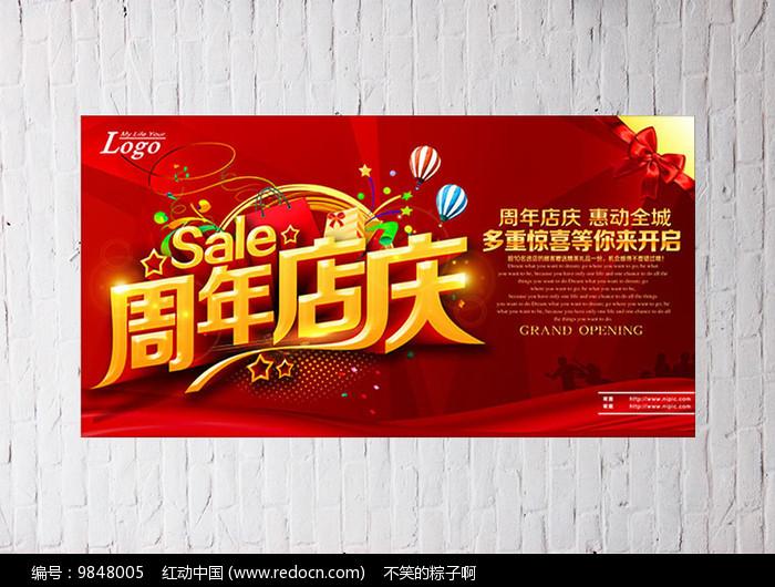 周年店庆海报设计图片