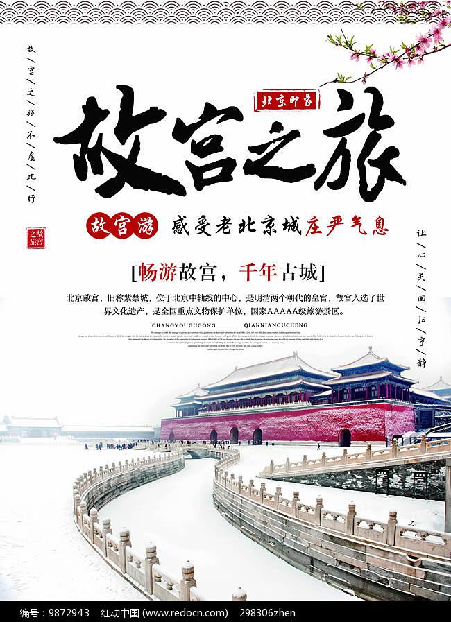 免费素材 psd素材 psd广告设计模板 海报设计 北京旅游海报  请您分享