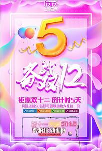 备战双十二宣传海报