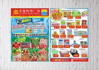 超市夏季促销dm单