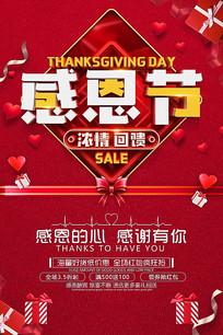 感恩节促销海报设计源文件