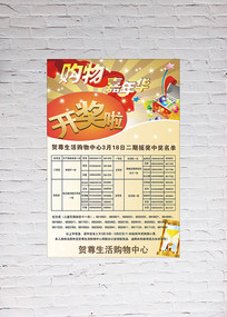 购物中心开奖海报设计