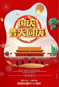 国庆节PSD分层海报设计