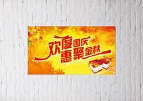 国庆金秋海报设计