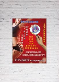 减肥中心宣传海报