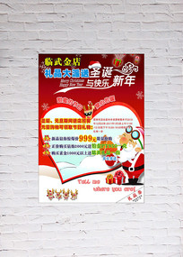 金店圣诞新年促销海报