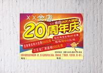 金店周年庆海报
